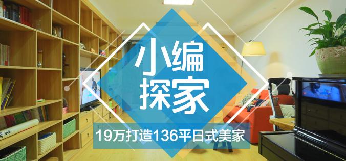 【小编探家】柔柔妈19万打造136平日式美家~~~文末有福利